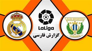 خلاصه بازی لگانس 1 - رئال مادرید 1 با گزارش عباس قانع
