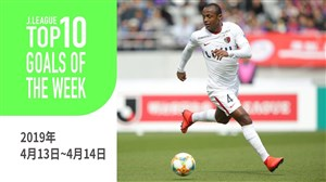 گل های برتر هفته سوپر لیگ ژاپن 2019