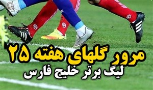 مرور گل های هفته 25 لیگ برتر ایران