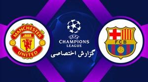 خلاصهبازی بارسلونا 3 - منچستریونایتد 0 (گزارش اختصاصی)