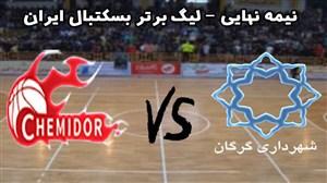 خلاصه بسکتبال شهرداری گرگان 81 - شیمیدر تهران 64