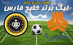 خلاصه بازی سایپا 2 - سپاهان 5