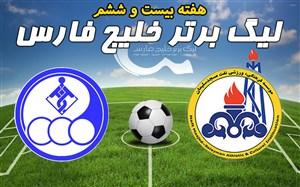 خلاصه بازی نفت مسجدسلیمان 0 - استقلال خوزستان 0