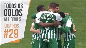تمام گل های هفته 29 لیگ پرتغال