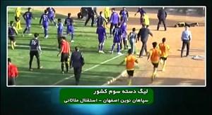 صحنه های درگیری و خشونت در لیگ دسته سه