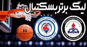 خلاصه بسکتبال پالایش نفت آبادان 74 - پتروشیمی بندر امام 65