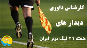 کارشناس داوری دیدار های هفته 26 لیگ برتر ایران