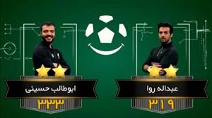 چالش سبقت آزاد و اعلام نتایج با عبداله روا و ابوطالب