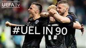 مرور مرحله یک چهارم لیگ اروپا در 90 ثانیه