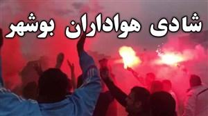 شادی هواداران شاهین بوشهر پس از صعود به لیگ برتر