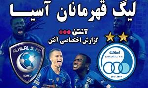 خلاصه بازی الهلال عربستان 1 - استقلال ایران 0
