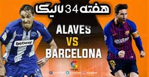 خلاصه بازی آلاوس 0 - بارسلونا 2