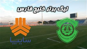 ویدئو خلاصه بازی ماشینسازی تبریز 0 - سایپا 0