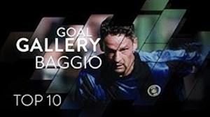 10 گل برتر روبرتو باجو در اینترمیلان