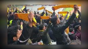 حال و هوای جایگاه سپاهانی ها در ورزشگاه آزادی