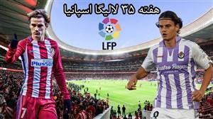 خلاصه بازی اتلتیکو مادرید 1 - 0 وایادولید