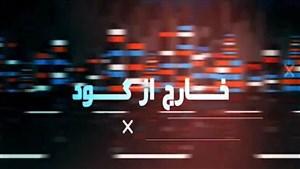 واکنش رسانه های خارجی به بازی پرسپولیس - سپاهان