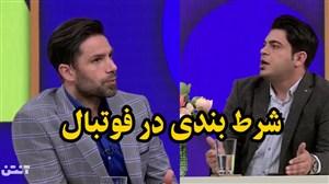 گفتگوی جذاب با امیرحسین صادقی درباره شرط بندی در فوتبال