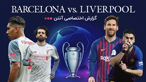 خلاصه بازی بارسلونا 3 - لیورپول 0 (گزارش اختصاصی)
