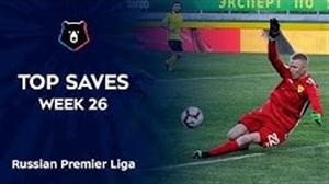 برترین سیوهای هفته بیست و ششم لیگ روسیه 19-2018