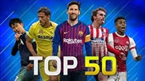 50 گل برتر فوتبال اروپا در ماه آوریل 2019