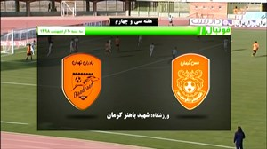 خلاصه بازی مس کرمان 4 - بادران 2