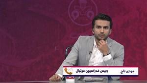 زمان معرفی سرمربی تیم ملی فوتبال