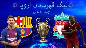 خلاصه بازی لیورپول 4 - بارسلونا 0 (گزارش اختصاصی)