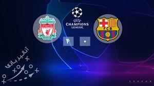 آنالیز گرافیکی لیورپول - بارسلونا ( بازی برگشت )