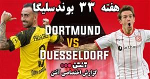 خلاصه بازی دورتموند 3 - دوسلدورف 2 (گزارش اختصاصی)