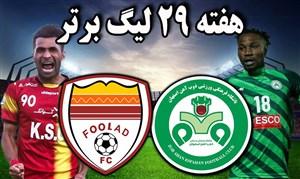 خلاصه بازی ذوب آهن 3 - فولاد خوزستان 1