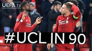 مرور مرحله نیمه نهایی لیگ قهرمانان در 90 ثانیه
