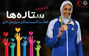 کیمیا علیزاده به کمپین خیریه ورزش سه پیوست