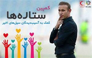 گل محمدی به کمپین خیریه ستارگان ورزش سه پیوست