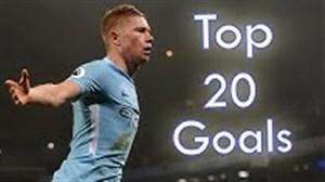 20 گل برتر کوین دی بروینه در منچسترسیتی
