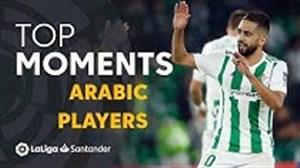 نگاهی به بازیکنان عرب در لالیگا اسپانیا