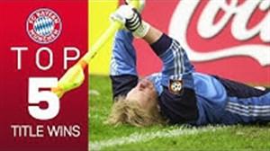 5 قهرمانی دراماتیک تاریخ باشگاه بایرن مونیخ در بوندسلیگا