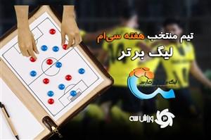 تیم منتخب هفته پایانی لیگ برتر