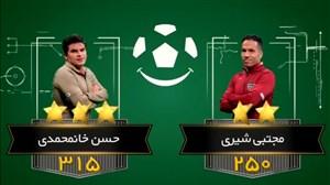 چالش دقت شوت و توپخونه با خانمحمدی و شیری