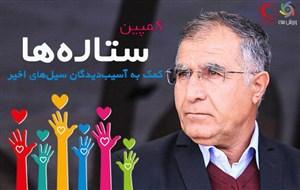 مجید جلالی به کمپین خیریه ستارگان ورزش سه پیوست