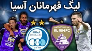 خلاصه بازی العین امارات 1 - استقلال ایران 2