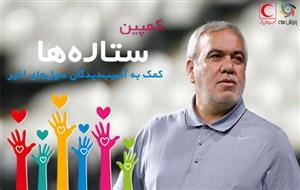 حضور علی فتح الله زاده در کمپین ورزش سه و به چالش کشیدن رویانیان