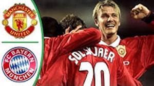 فینال خاطره انگیز منچستریونایتد - بایرن مونیخ در لیگ قهرمانان