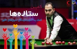 قهرمان اسنوکر ایران به کمپین ستاره های ورزش سه پیوست