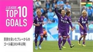 10 گل برتر لیگ ژاپن در ادوار مختلف