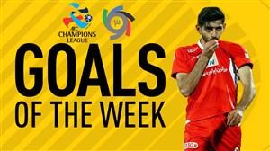 گل ترابی به السد بهترین گل هفته لیگ قهرمانان آسیا