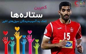 محمد انصاری به کمپین ورزش سه پیوست