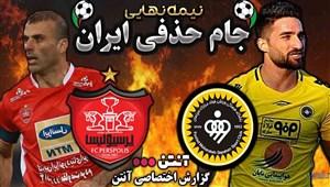 خلاصه بازی سپاهان 0 - پرسپولیس 1 ( نیمه نهایی جام حذفی )