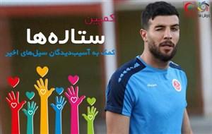 مدافع الاهلی قطر در کمپین ورزش سه