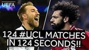 مرور 124 بازی لیگ قهرمانان در 124 ثانیه